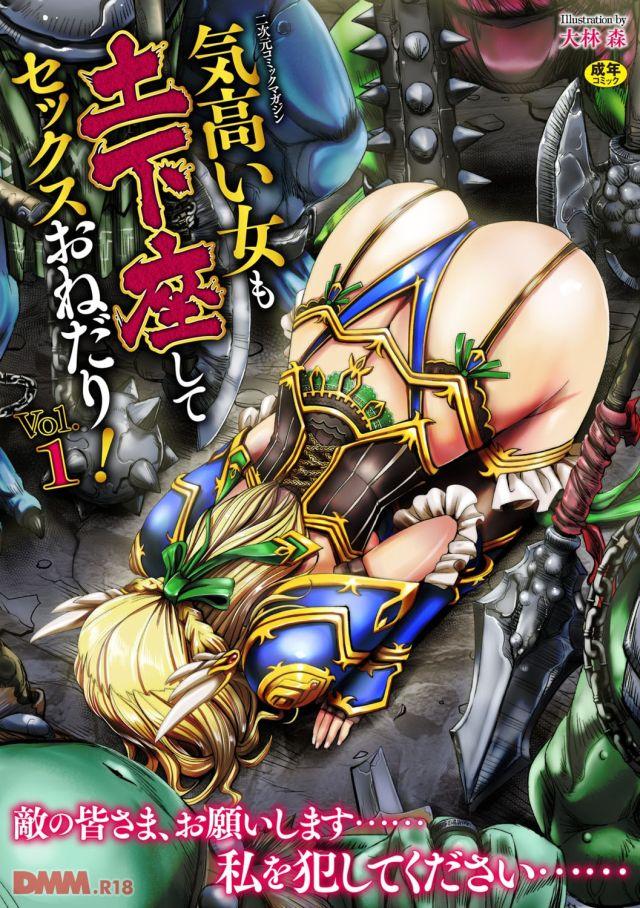 二次元コミックマガジン 気高い女も土下座してセックスおねだり! Vol.1
