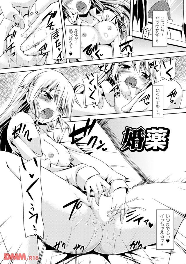 自室のベッドの上でM字で股を広げてオナニーをしている美少女。右手でクリトリスを握って擦り左手は穴の中を刺激して何度も何度もアクメし、潮を噴いている。