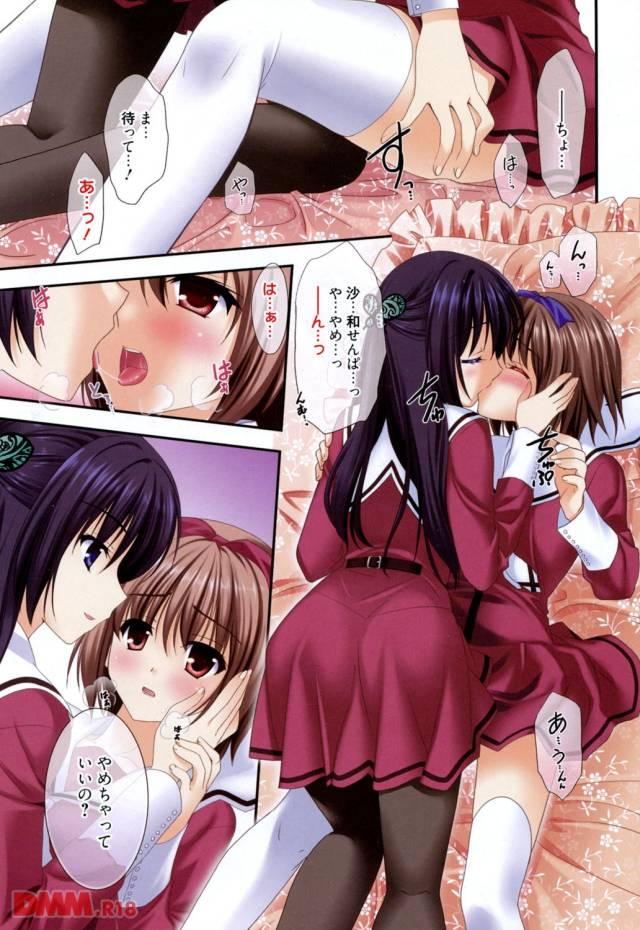 黒いタイツを履いた女子校生が白いニーハイを履いた女子校生にキスをしている。覆いかぶさっている女子校生はいじわるそうに受け身の女の子を見つめる