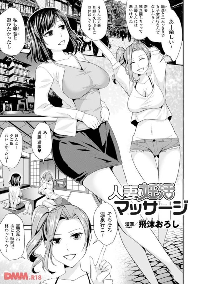 女子会の旅行に参加している2人の人妻。しばらく旅館の和室でゆっくりしたあとに、露天風呂にいこうと誘い出す一人の若妻