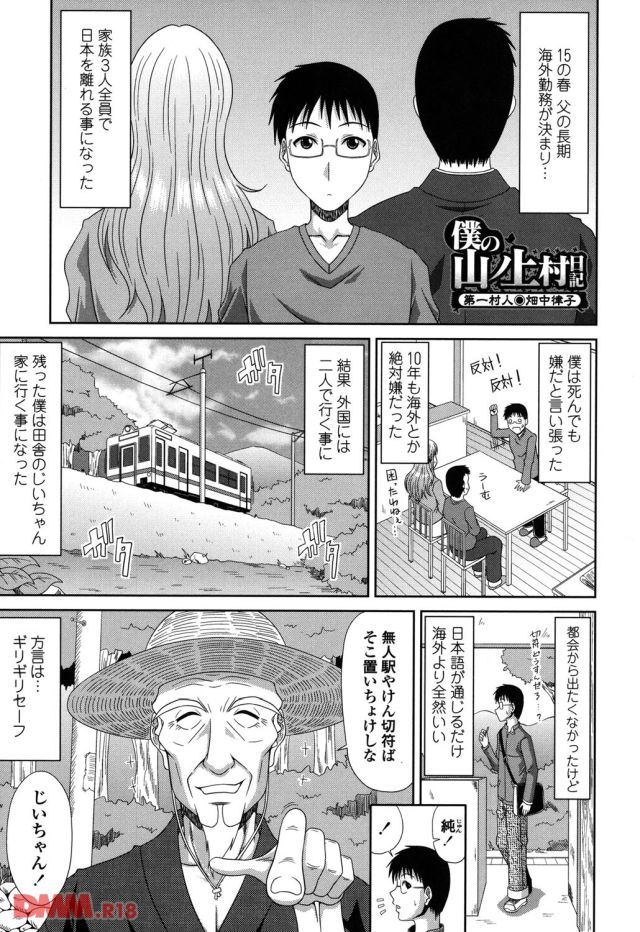 父親の転勤で海外生活を告げられた息子は猛反対して一人だけ日本に残ることになった。電車にのって田舎のおじいちゃんの家へ向かう息子