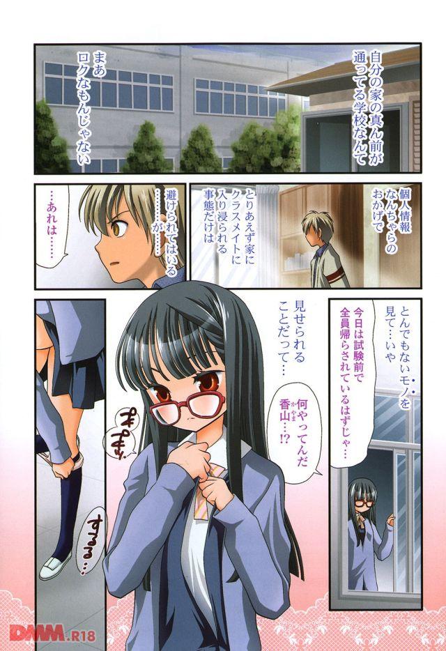 自分が通う学校が見るところに住んでいる男子高校生。何気なく学校の窓をみているとそこにはメガネをかけ、制服を着た黒髪ロングの同級生がパンツを脱ぎ始めていた