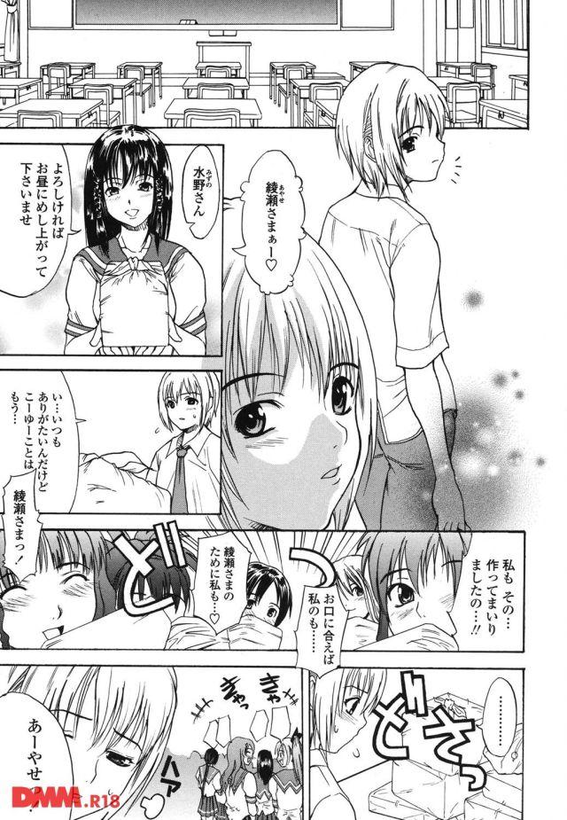金髪の制服姿の男子高生にお弁当を渡している女子校生。男の子が困っていると後ろから続々とお弁当を持ってくる女子が