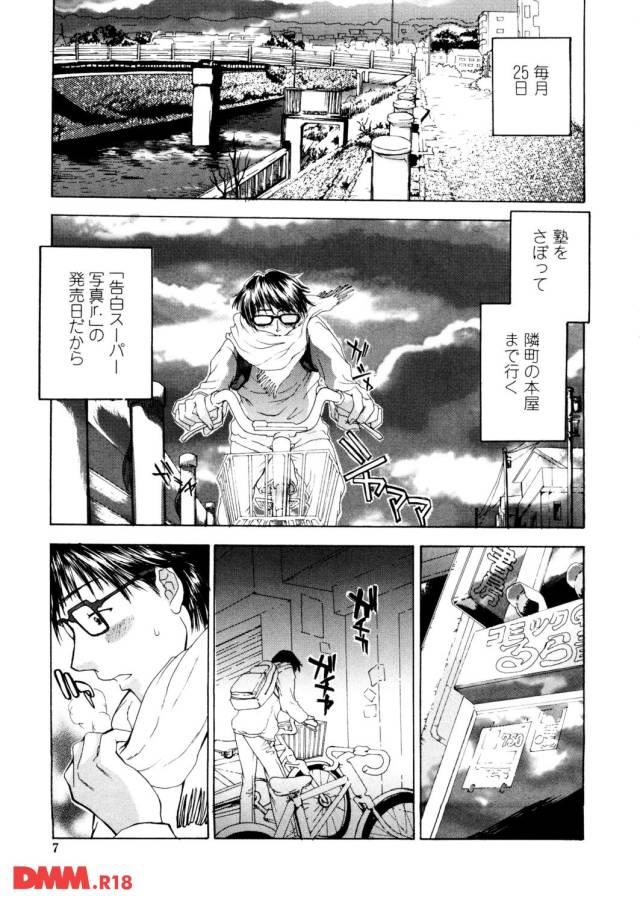 毎月25日になると学校をさぼって隣町の本屋までずっとう購読している写真集を買いに行くメガネの男。冬の寒い日に息を上がらせながら自転車をこぐ