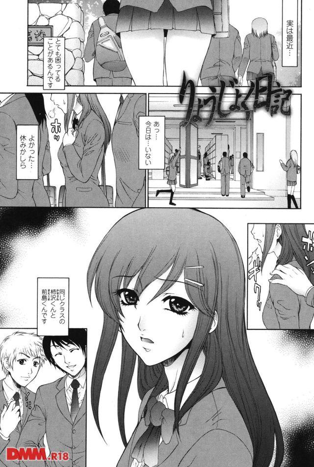 学校の下駄箱に到着すると、ため息をつきながら登校している女子校生。後ろから肩をたたかれると、ビクッとしている。