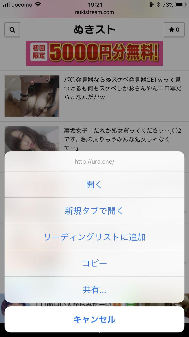 ぬきスト広告リンク