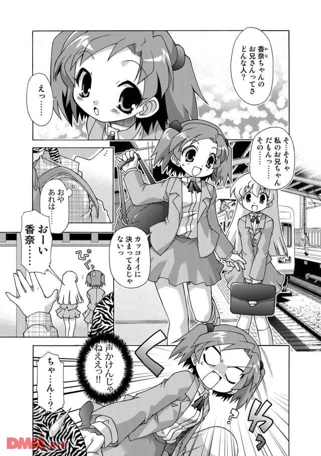 電車のホームを歩く女子高生二人。家のお兄ちゃんの容姿の話になり、かっこいいお兄ちゃんの自慢をする。