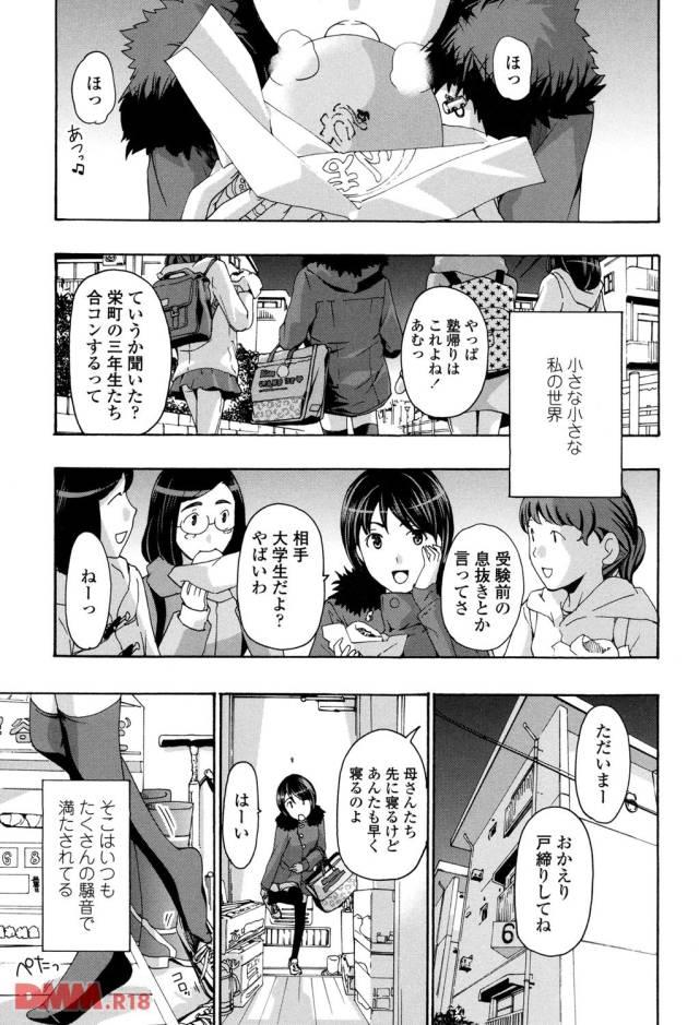 塾狩りの女子中学生たちが買い食いをしながら談笑している。遅くに自宅帰ってきた少女に戸締りするよう声をかける母親の声