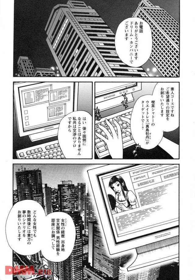 夜の高層ビルの一つの部屋でパソコンを弄りながらターゲットの情勢を決めているひとりの女。パソコンの画面には黒髪の女性が映し出されている