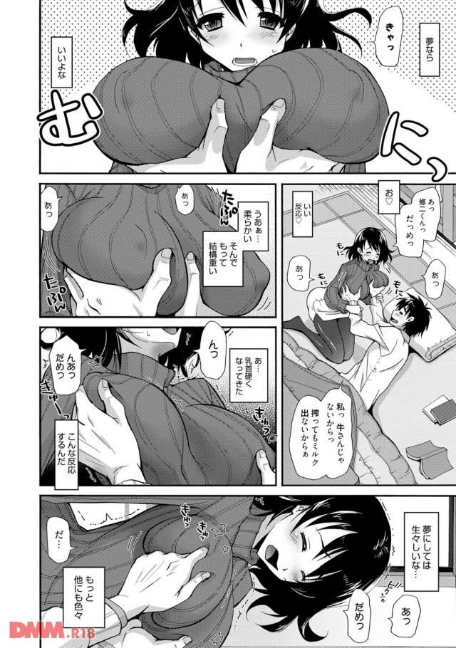 まだ寝ぼけている男は夢だから大丈夫だとお姉さんのおっぱいを揉みだす。敏感に反応して恥ずかしそうにするお姉さん。夢ならもっと激しくしたいと乳首を摘まむ力を強める