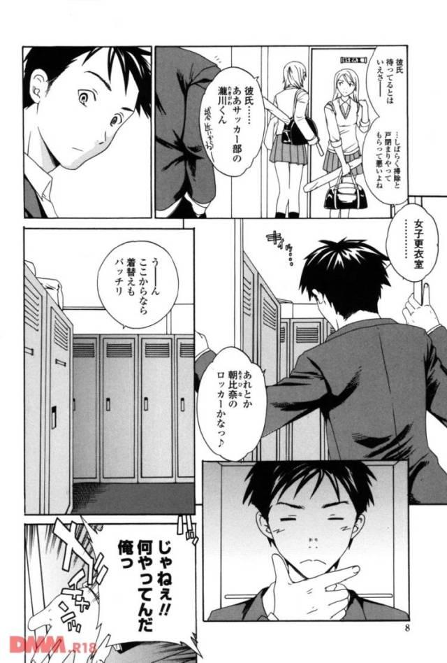 更衣室から出ていく女子校生を確認すると、部室に侵入してロッカーの中で覗きをしようと企んでいる男。理性を保って慌ててロッカーから飛び出す