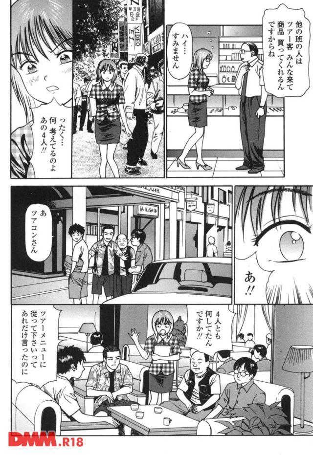 他の班の人たちはみんな商品を買っていると言われると、またも謝る女性。一人になって愚痴をこぼしているといなくなっていた四人を見つける