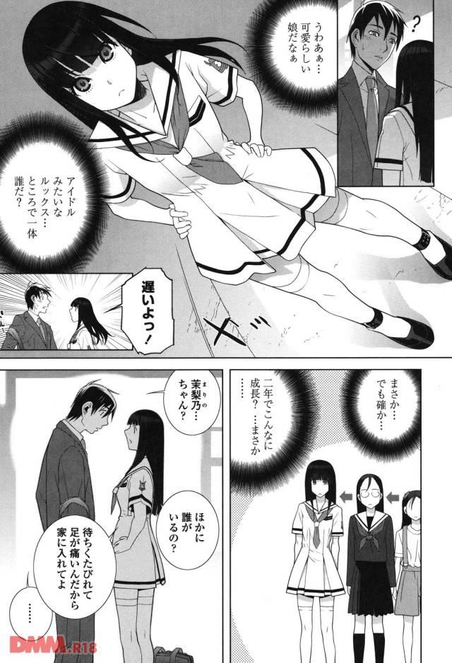 帰り道を歩いていると、目の前に黒髪ロングの学校の制服をきた女の子が仁王立ちで立ちふさがっている。男の帰りを待っていた女の子は遅いと怒り出す。あまりに変わってしまった容姿に戸惑っている男