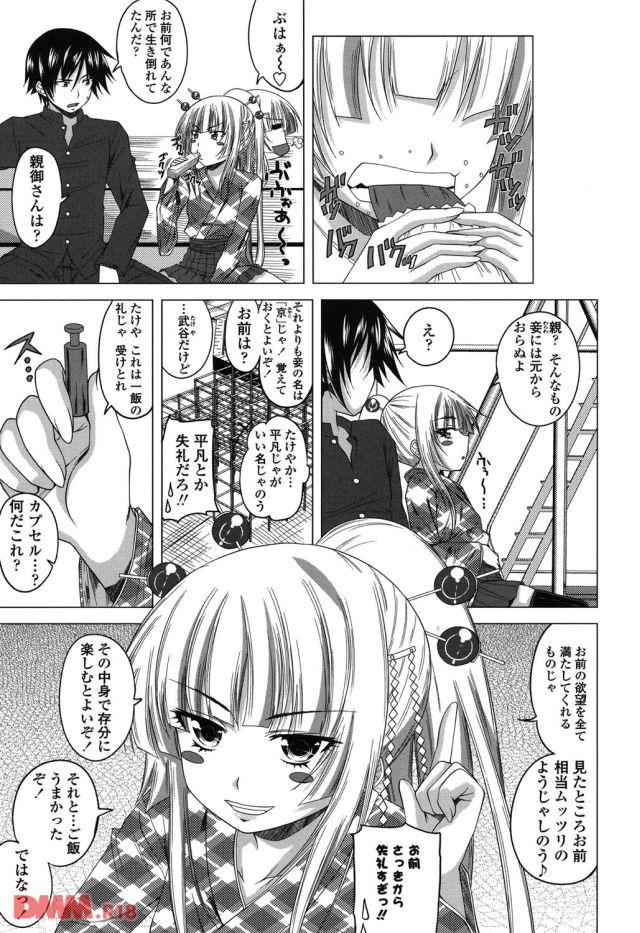 食べかすを口元につけながら勢いよく飲み食いをしている和服の少女。カプセルを取り出すとそれを男に渡して欲望を叶えてくれるという