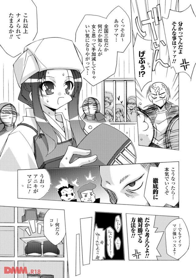 坊主頭にばんそうこうをつけながら怒り狂っている男子学生。剣道の面を取ると彼女の周りには人がたくさんいる。みんな彼女の事を見ている