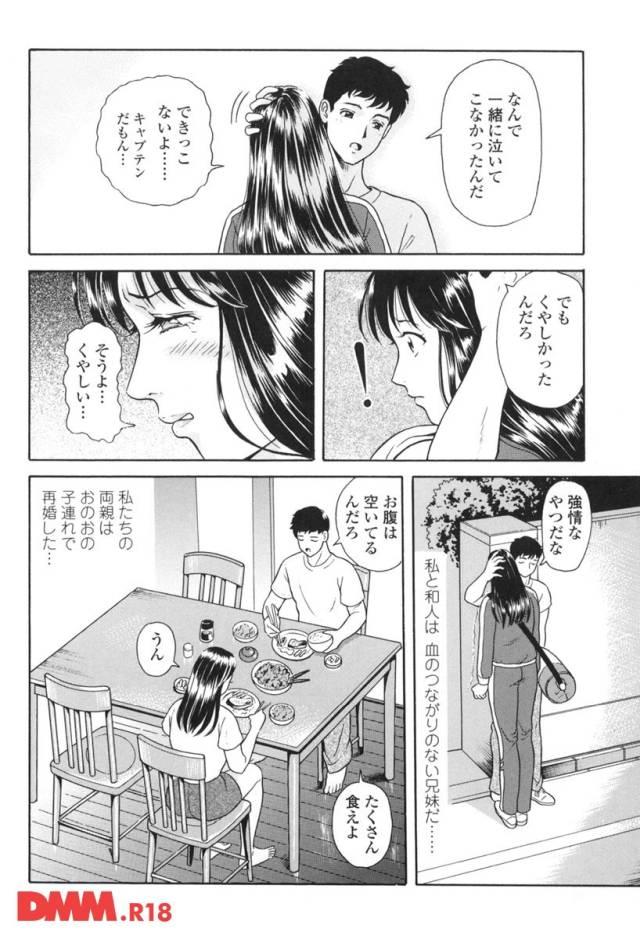 抱き寄せた瞬間に泣き出してしまう女子校生を抱きしめている男。家に帰ると、テーブルに座って夕ご飯を食べている。