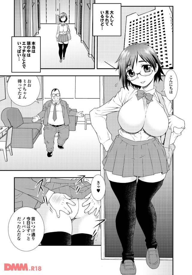 ある企業の一室を訪ねる女子高生。出迎えたのは中年太りした冴えないサラリーマン。顔を見るなりノーパンのスカートの中からけつを撫でまわす