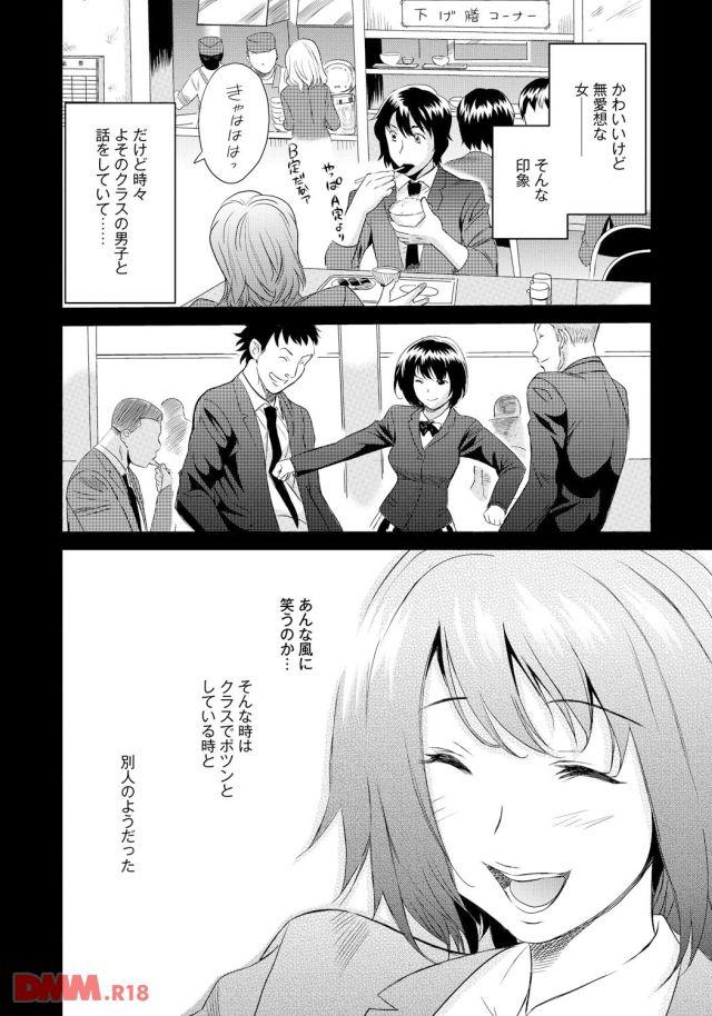 普段は不愛想な顔をしている彼女が他のクラスの男子楽しそうに笑って話をしている姿を学食でお昼ご飯を食べながら見つめている男