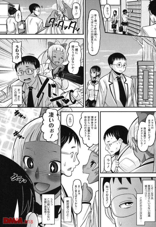 下校時間になり、アニメのことを考えながら下校していると後ろから転校生が鞄で肩を叩きながら一生に帰ろうと笑顔で話しかけている。