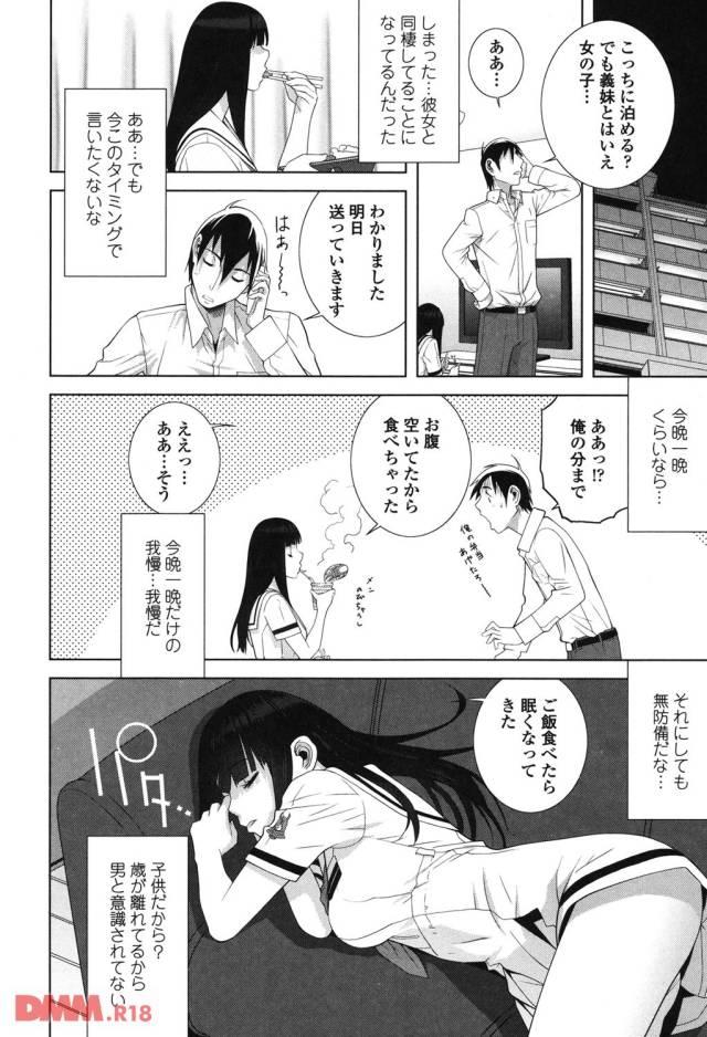 義理の妹とはいえ、女の子を自宅に止めることを少し躊躇している男。のんきにご飯を食べている妹はお腹がすいていたのか兄の分まで食べてしまう。眠く案った彼女はソファに寝っ転がって目を閉じる