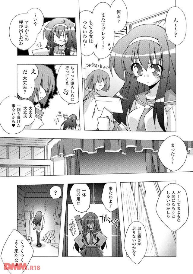 剣道女子高生が帰宅しようとして下駄箱を開けると、そこには一通の手紙が入っている。ヤンキーからの呼び出しに怒りながらも向かう女子校生