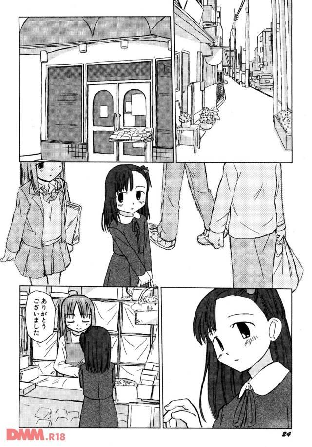 閑静な住宅街を歩いている女子校生は町並みの中の一つにある店舗に入って買い物をしている。丁寧なお礼をしている店員の女性
