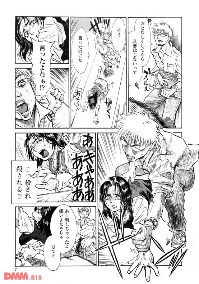 逆に反撃されたことに激高している男。アイスピックを取り出すと、手のひらに突き刺して動きを止める。絶叫している人妻の服を脱がせようとする男。