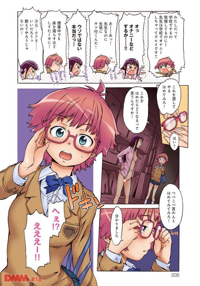 学校でオナニーはしてはダメだと女教師に説教を始める女子生徒。おもむろに生徒にメガネを渡す先生。メガネをかけた途端驚きの表情を浮かべる