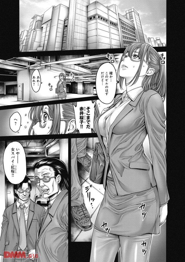 ビルの暗い地下駐車場をキョロキョロとしながらある生きまわっている巨乳でメガネのかけたパンツスーツの女。後ろからサングラスをかけた二人組の声を掛けられている。