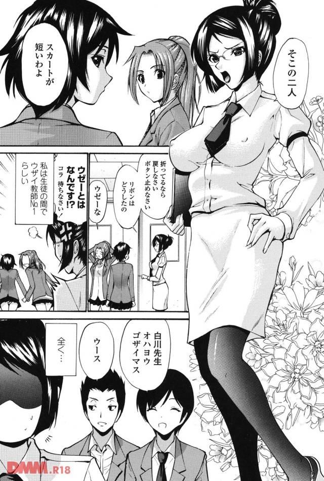 女子高生二人のスカートの丈の長さを指摘する美人で巨乳な女教師。生徒に悪態をつかれて怒っている。そこへ可愛い顔した男子生徒がおはようございますと挨拶をする