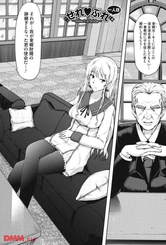 肘を机についた少し歳老いた男性が男子学生に話しかける。ソファに腰かけながら冷たい目線を送っている長身の女子高生。