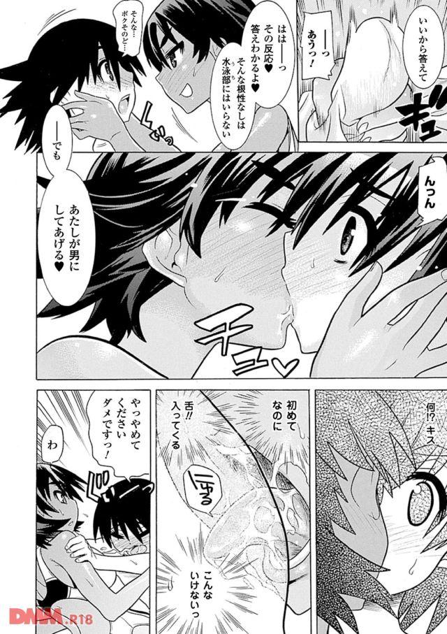 ズボン上から勃起した男子学生のチンポを握りながら強引にキスをする。初めてのキスに戸惑っているとどんどんと入ってくる部長のベロ