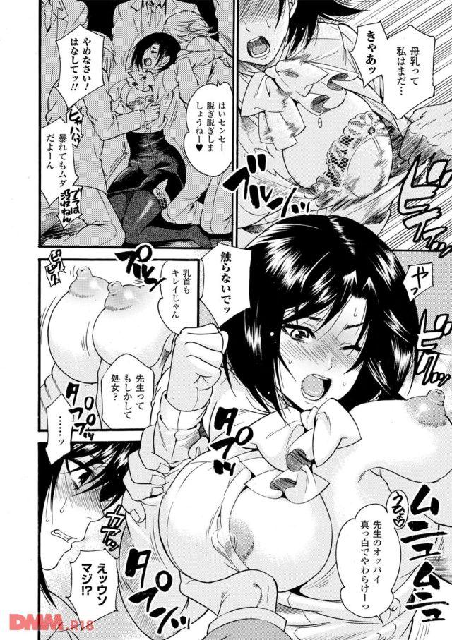 生徒たちに無理矢理シャツのボタンを外されると、必死に抵抗する女教師。ブラジャーを外されて巨乳を揉まれると、敏感に身体を反応させている
