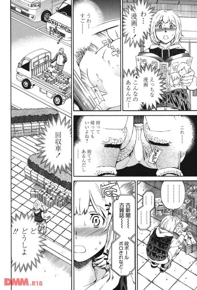 衝撃的な展開のエロ漫画をみながらオカズのために持って帰ろうかと葛藤していると資源回収車がすぐそこまできてしまっている。