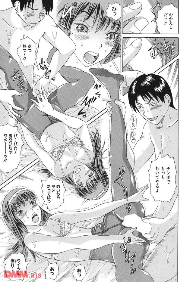 彼女をベッドに押し倒すと、クリトリスの皮を剥いてチンコを擦りつける男。威勢の良さはなくなって身体を震わせて感じている。