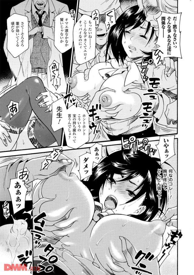 興奮した様子で女教師のおっぱいを揉み続けている生徒たち。乳首を押し込まれたりひっぱったり愛撫を続けられると、先生の乳首の先からは母乳が少し出ている