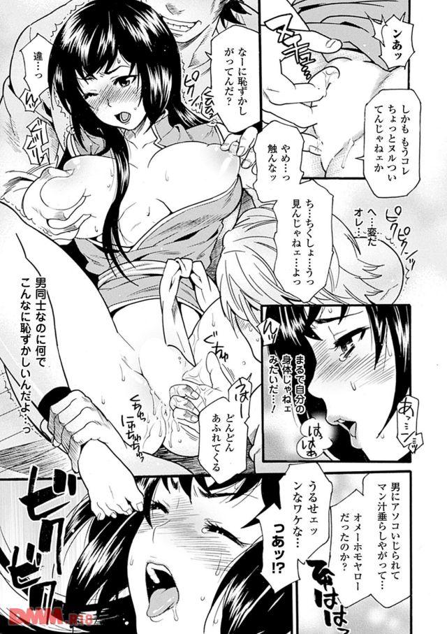乳首への愛撫ですでに濡れてしまっているおまんこを触られると、敏感に反応してしまう。言葉で罵られながらも感じてしまう性転換した男