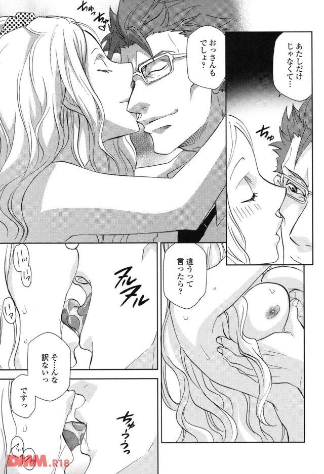 ダンディーなおっさんに抱き着きながら額、ほっぺにキスをする。舌をヌルヌルと挿入しながら濃厚なディープキスをしている二人