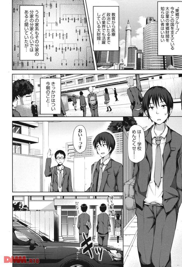 ネクタイをだらしなく緩めて学生服姿でだるそうに学校へ投稿している男。友達に声を掛けられると談笑しながら校舎へ向かう