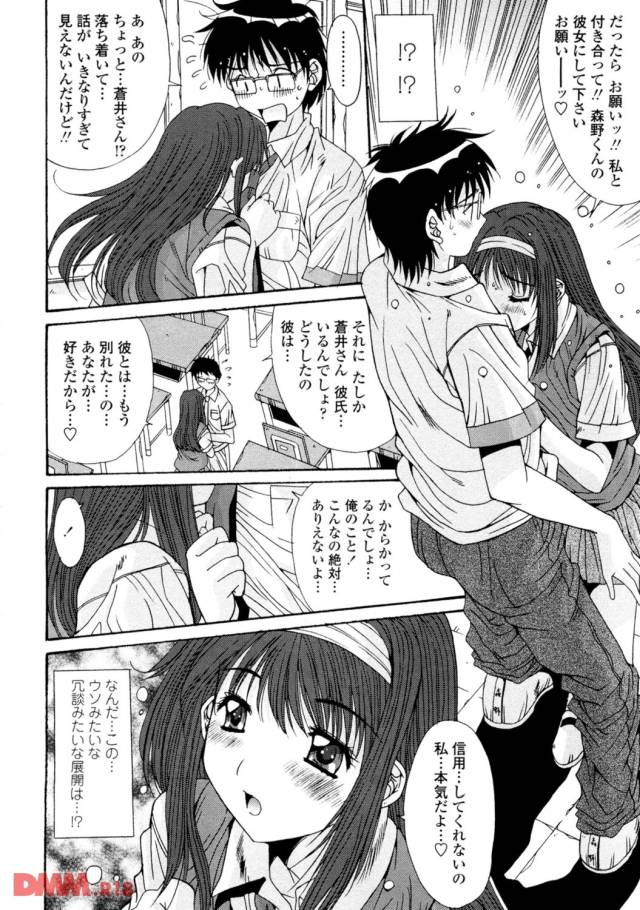 次の瞬間男に身体を預けながら彼女にしてくださいと告白をする女子校生。彼氏がいたはずだとその話をすると、もう別れたからという彼女。