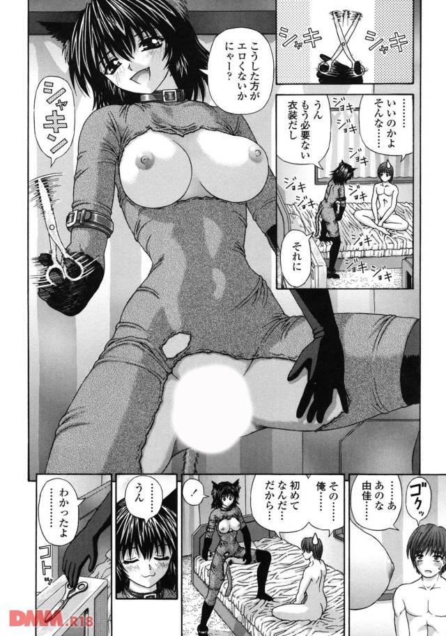 彼女ははさみを取り出すと、こうしたほうがエロくないかと胸と股間の部分のスーツを着る。丸見えになった彼女を見て生唾を飲み込む男