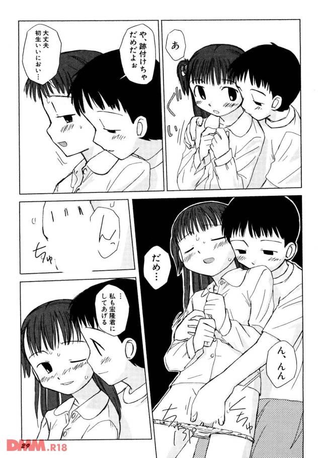 彼氏は彼女をそっと抱き寄せると、首元にキスをする。パンツを下ろして後ろからまわしている手で手マンを始める彼氏。ウィンクをしながらお返しをしてあげるという彼女