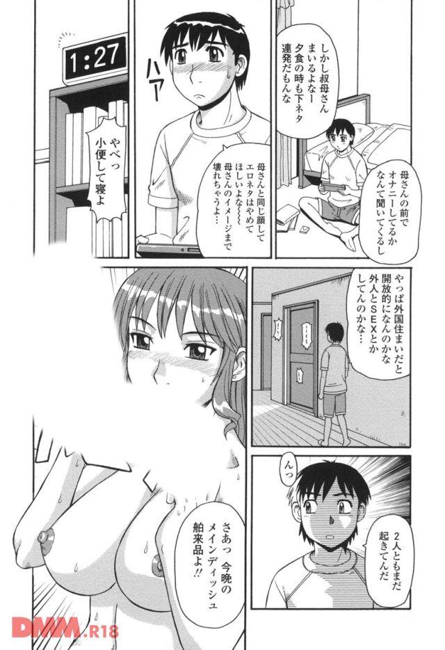 男は携帯ゲームをしながらエロネタはやめてほしいと呟いている。深夜一時を回っている時計をみて焦ってトイレを済ませて床にはいろうとする。トイレに行く途中に母親の部屋の電気が気が付く。