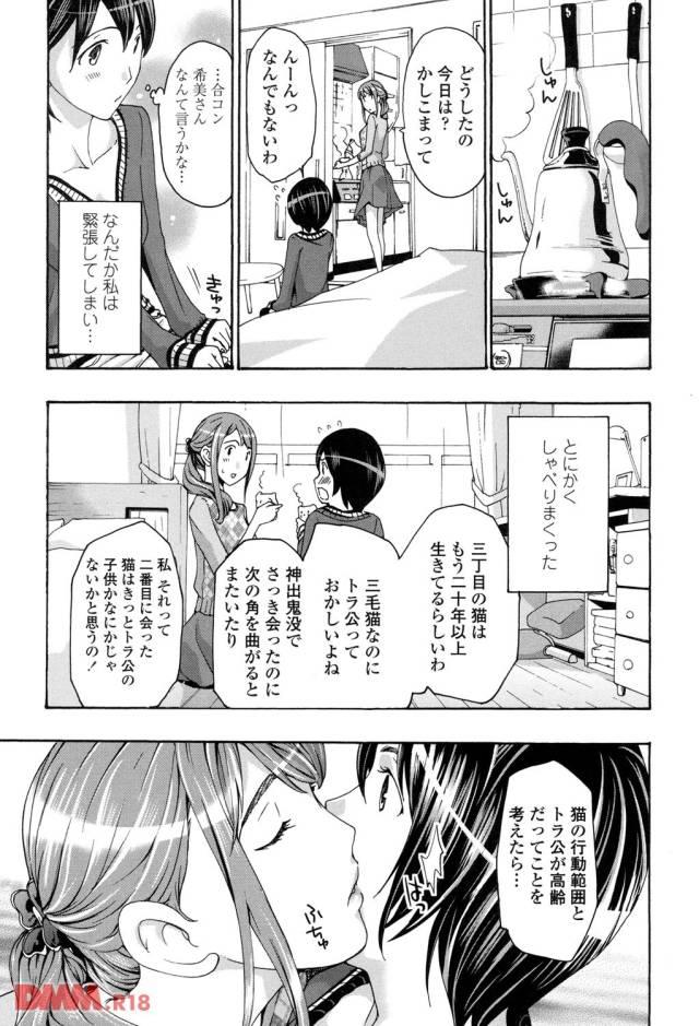 合コンの件を相談しようと美人職員の家を訪ねる中学生。緊張してしまい他愛もない会話を続ける中学生だったがまたも唐突にキスをされてしまう