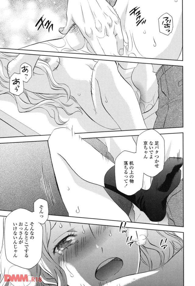 机の上にギャルを寝かせて激しい手マンをする男。ばたばたと身体をくねらせて感じ続ける巻き髪の美少女。息をするのもやっとの様子