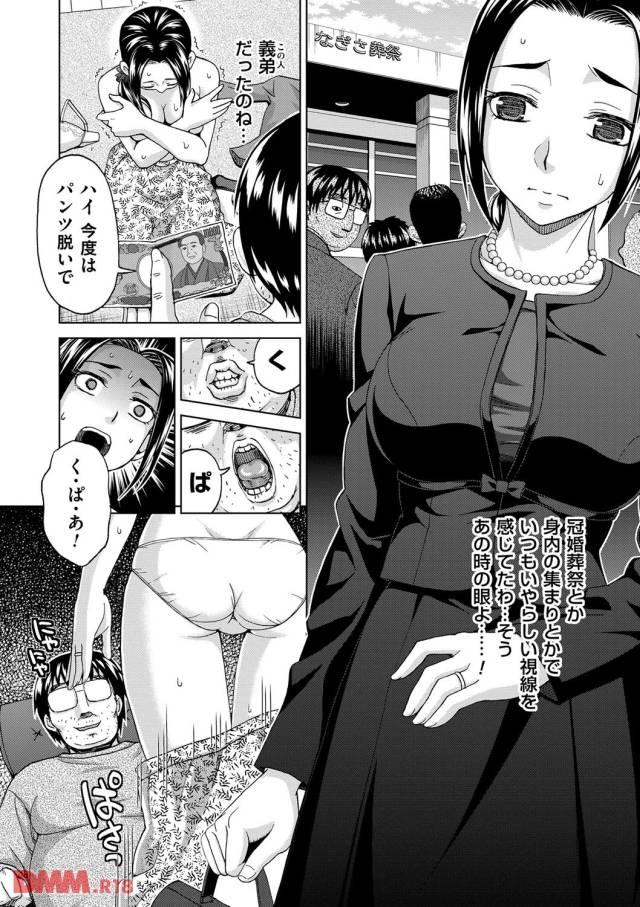 以前から感じていたいやらしい目線の正体が判明し胸を隠しながら震える義姉。そんな姉に次はパンツを脱げと一万円札を差し出す弟