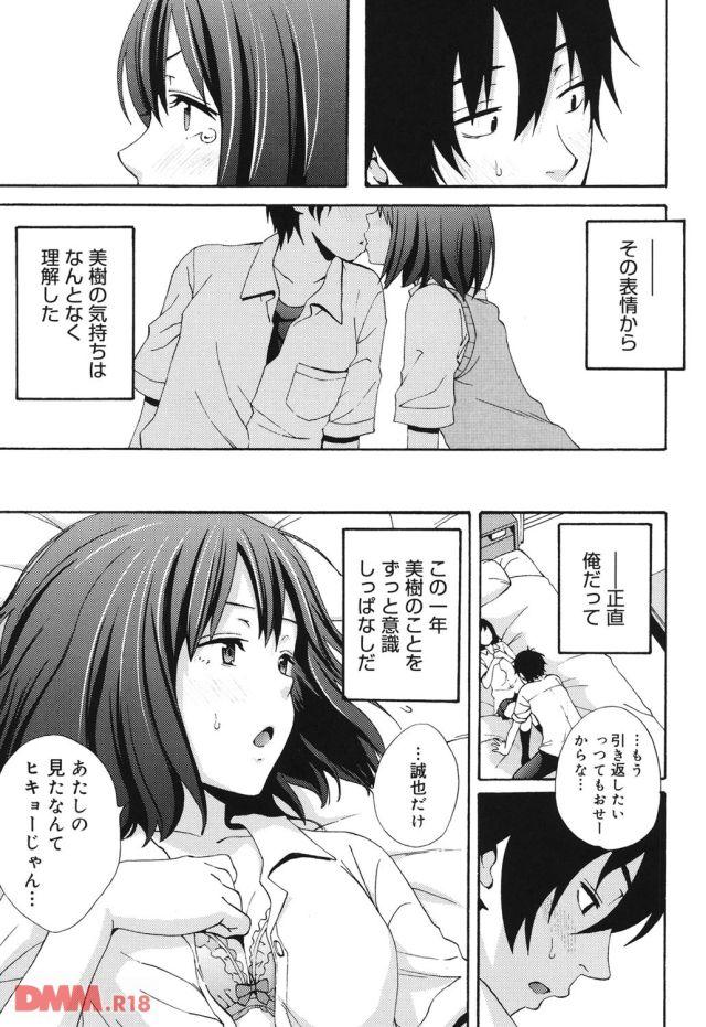 男女が見つめ合いながら少しの沈黙が流れたあと、制服姿でキスをする二人。ベッドに横に座らせてYシャツをボタンを外す。
