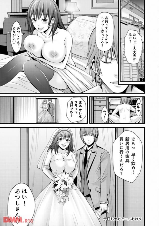 女を気遣い水を取ってくる彼氏。部屋に飾られる一枚の結婚式の写真。変態ドSプレイを楽しんでいた2人は夫婦だった