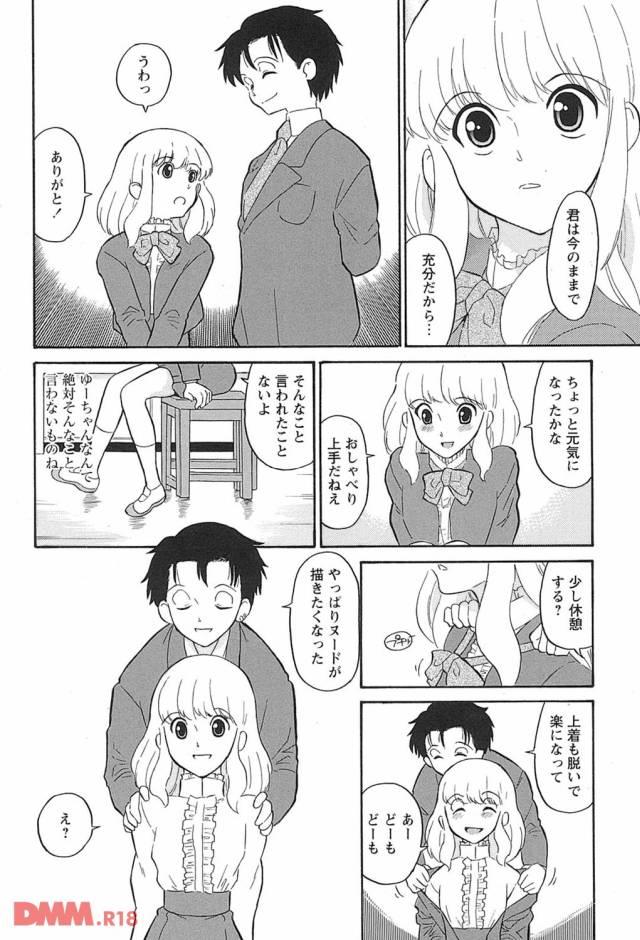 男は女子校生に近づくと、そのままで十分だからと告げる。ちょっと元気になった女の子は照れたように地面をみている。後ろから手を肩に置くとヌードを書きたくなったと告げる