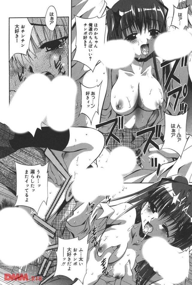 騎乗位で腰を振りながらチンポを咥えている彼女はさらにおしっこを漏らしながらアクメしている。乳を揉まれながら激しいピストンをされている